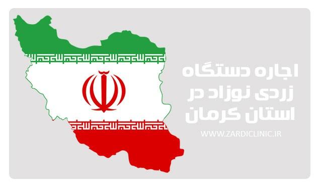 اجاره دستگاه زردی نوزاد در استان کرمان
