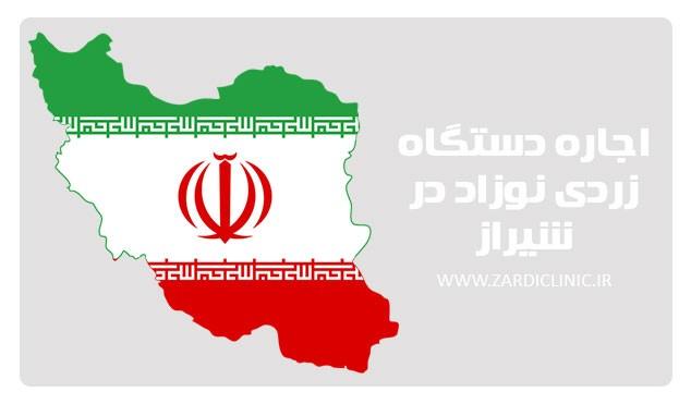 اجاره دستگاه زردی نوزاد شیراز