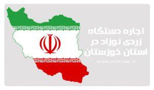 اجاره دستگاه زردی نوزاد در استان خوزستان
