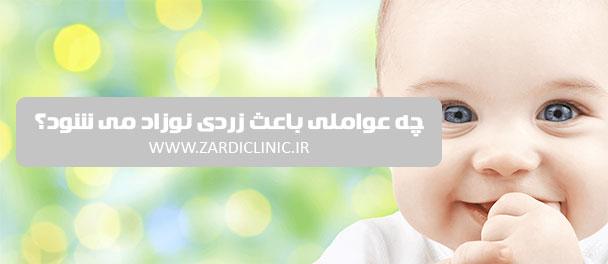 چه عواملی باعث زردی نوزاد می شود