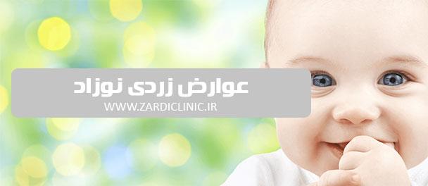 عوارض زردی نوزاد
