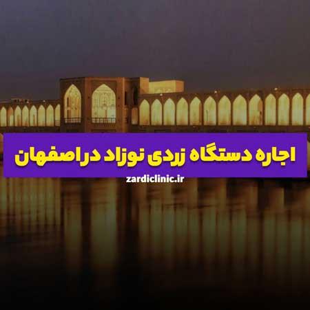 کرایه دستگاه زردی نوزاد اصفهان