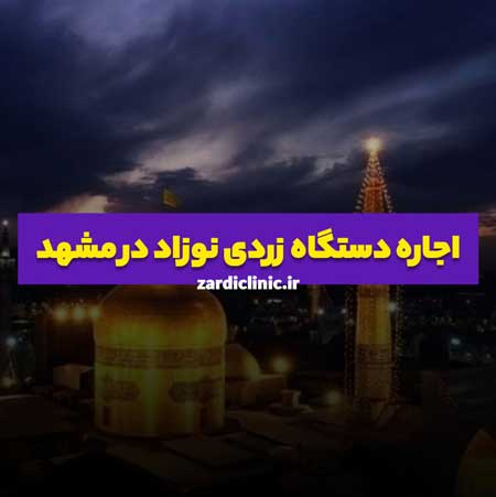 اجاره دستگاه زردی نوزاد در مشهد